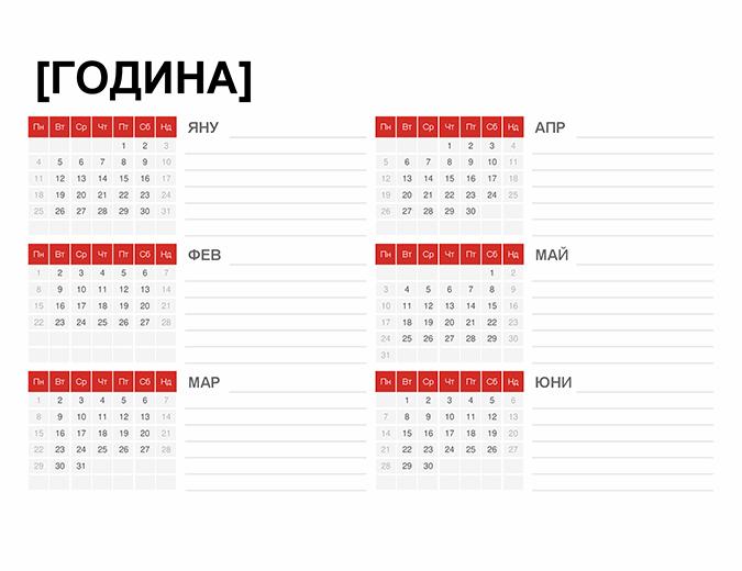Календар за всяка година