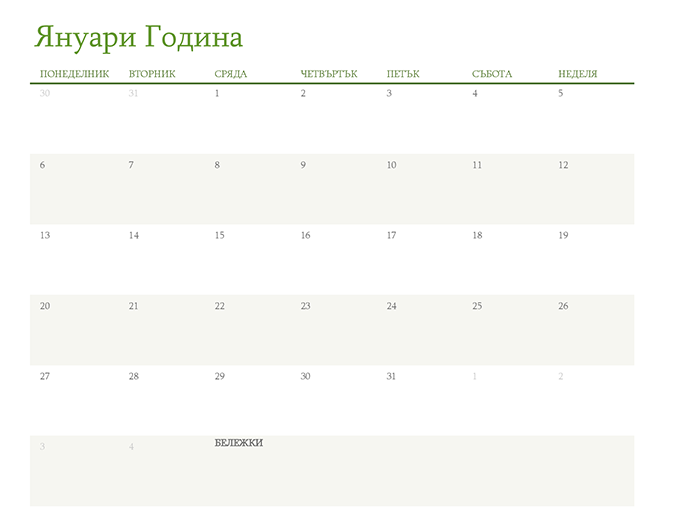 Календар за произволна година (1 месец за всеки раздел)