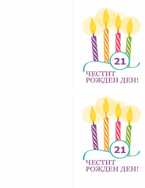 Картички за юбилеен рожден ден (2 на страница, за Avery 8315)