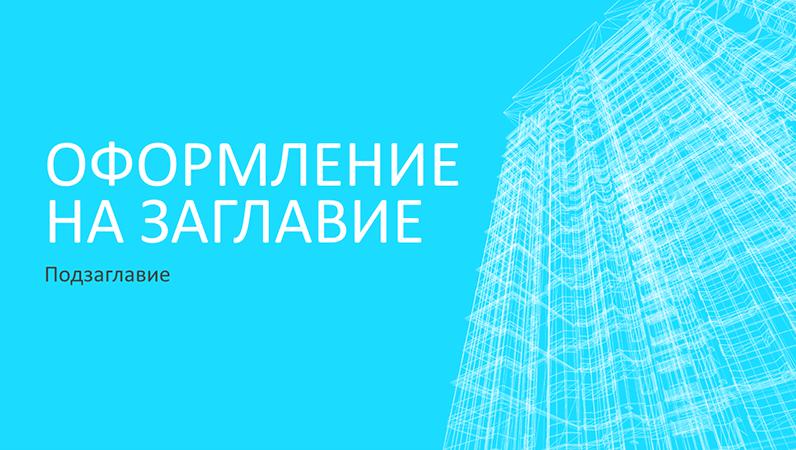 Бизнес презентация със скеле на сграда (широк екран)