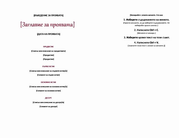 Елегантно меню