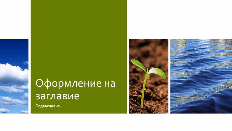 Презентация от снимки за образование по природна екология