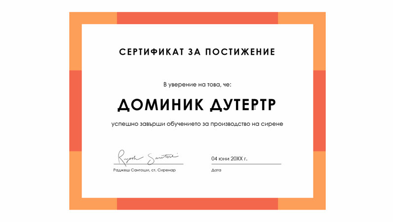 Сертификат за постижение (син)