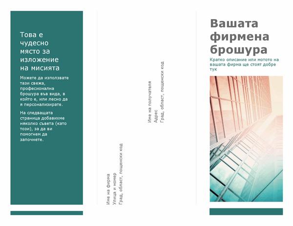 Тройно сгъната брошура (синя)