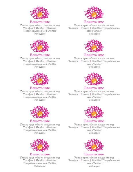 Лични визитки на цветя