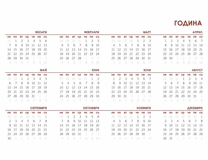 Целогодишен глобален календар