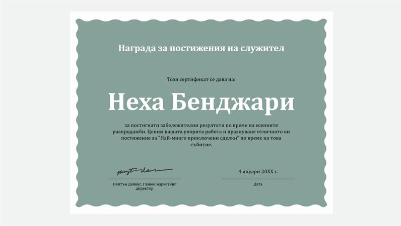 Награда за отличие на служител в рамка с вълнообразна форма