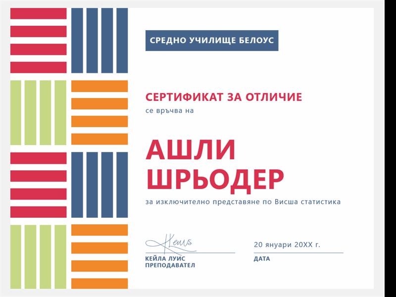 Сертификат за отличие на учащ