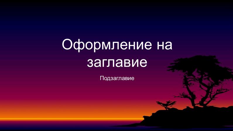 """Слайдове с модел """"Остров"""""""