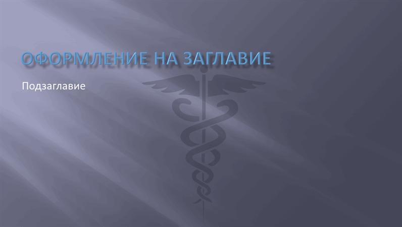 Слайдове за проектиране на медицински презентации