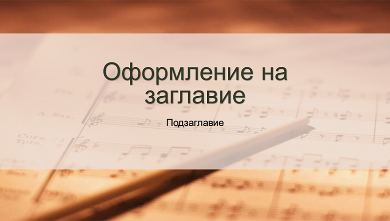Слайдове за съставяне на нотни записи