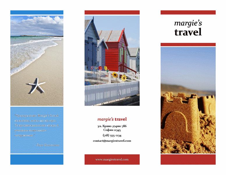 Сгъната на три туристическа брошура (модел в червено, златно и синьо)