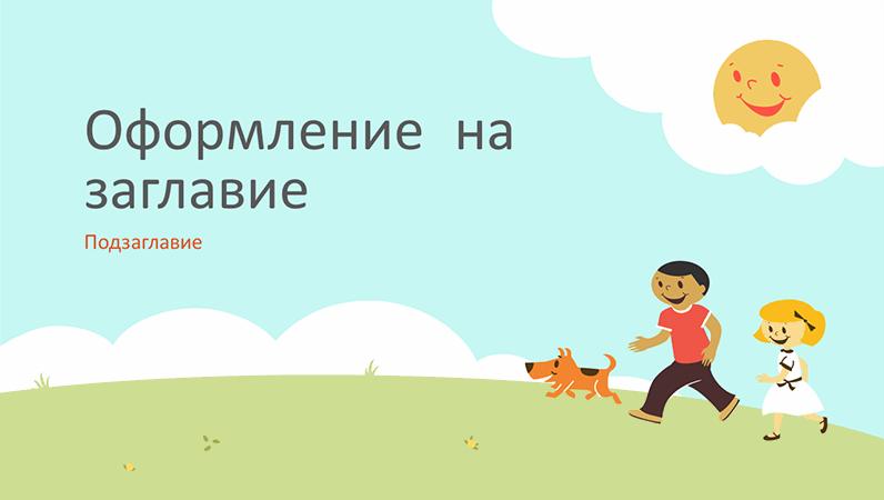 Дизайн на образователна презентация с играещи деца (рисувана илюстрация, широк екран)