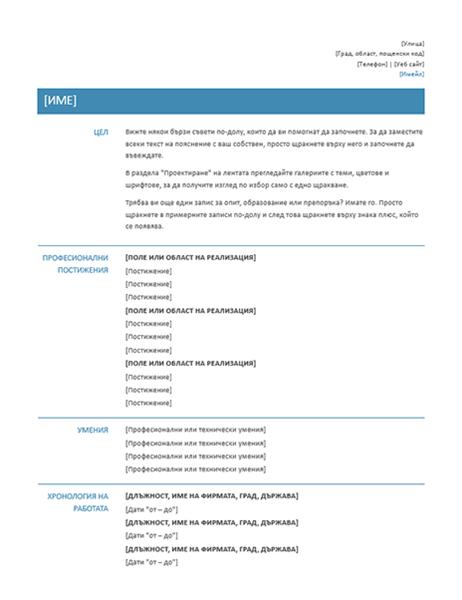 Функционална автобиография (прост модел)