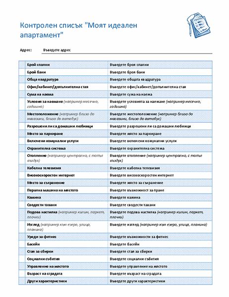 Контролен списък за избиране на идеалния апартамент