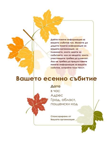 Листовка за есенно събитие