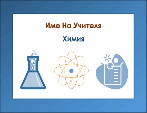 Знак за класна стая (химия)