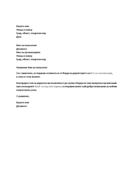 Писмо за оставка от борда