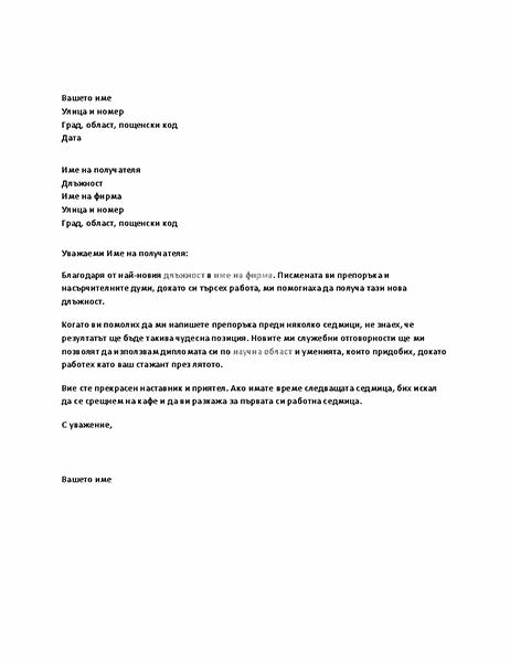 Благодарствено писмо за успешна препоръка за работа от бивш шеф