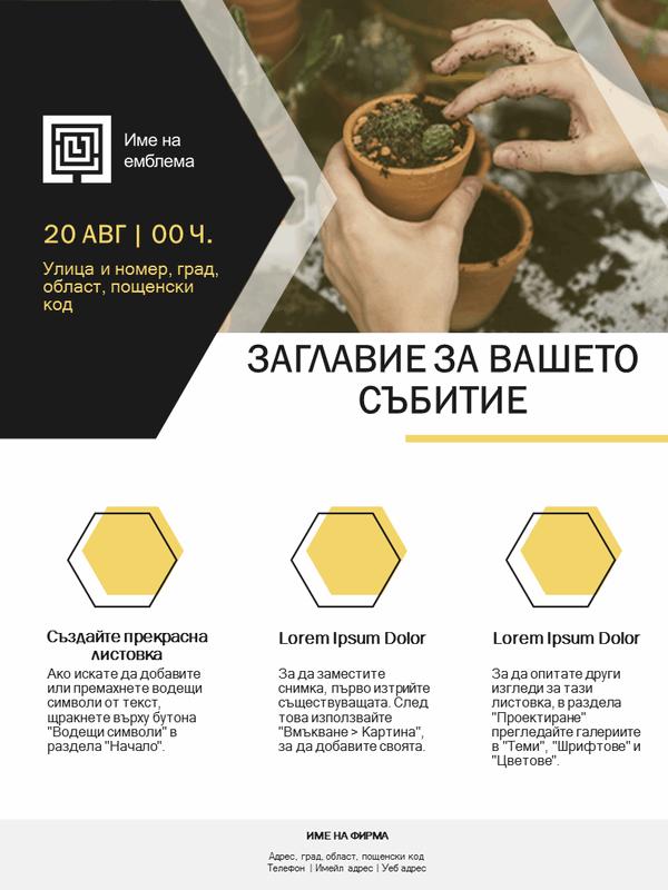Флаер за малки фирми (златен дизайн)