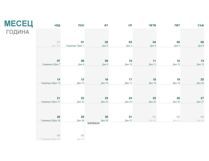 Юлиански календар (произволна година)