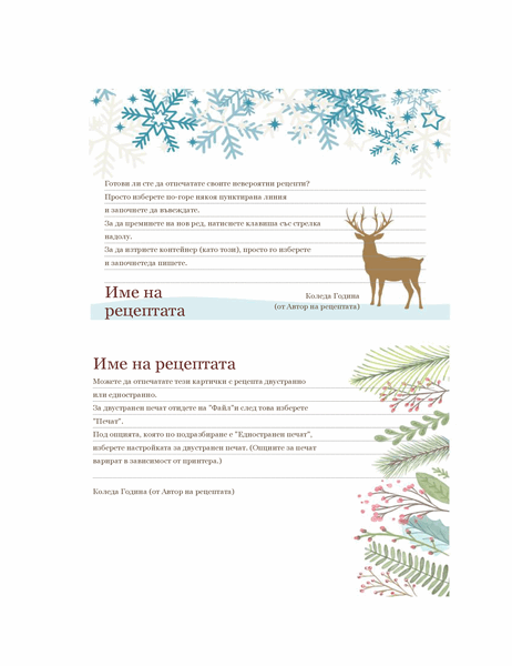 "Картички за рецепта (модел ""Коледен дух"", работи с Avery 5889, 2 на страница)"