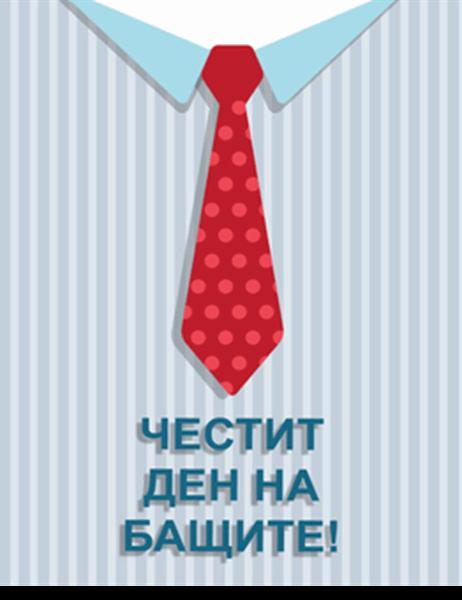 Картичка за Деня на бащата (сгъва се на четири)