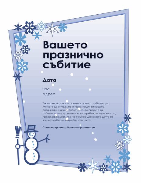 Листовка за събитие през зимната ваканция