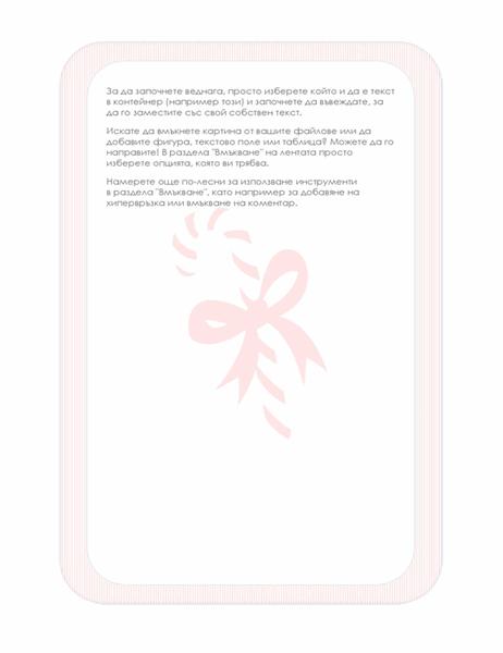 Празнична бланка (с воден знак захарна пръчица)