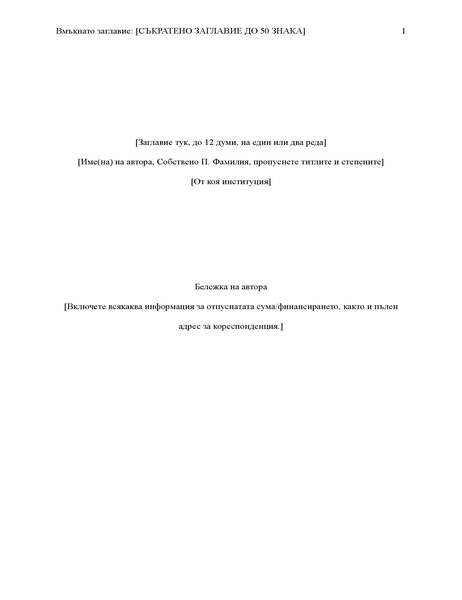 Отчет в стил APA (6-то издание)