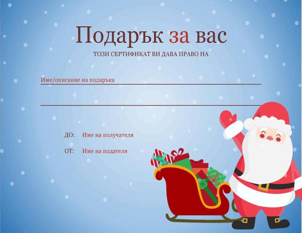 """Коледен сертификат за подарък (модел """"Коледен дух"""")"""