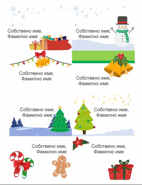 "Празнични значки с имената (8 на страница, модел ""Коледен дух"", работи с Avery 5395 и подобни)"