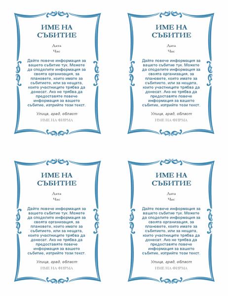 Покани за събитието (4 на страница)