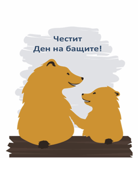 Картичка за Деня на бащата (от син; сгъва се на четири)