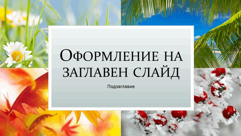 Презентация за сезонни празници
