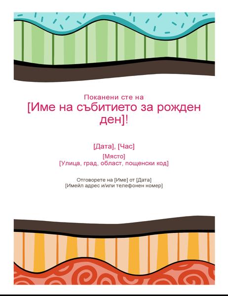 Флаер за рожден ден (Bright Design)
