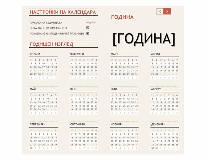 Календар за произволна година с празници