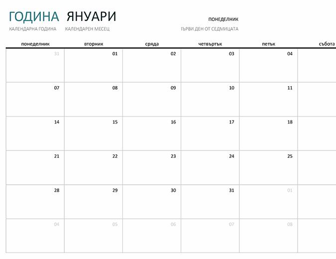 Календар за един месец за произволна година
