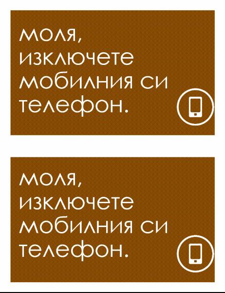 Знак за изключване на мобилен телефон (2 на страница)
