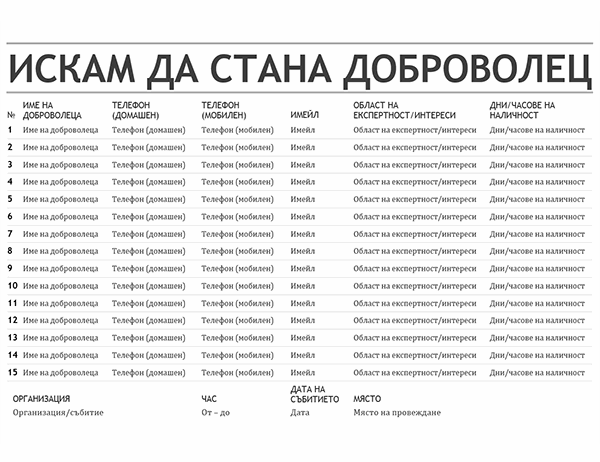 Списък с доброволци