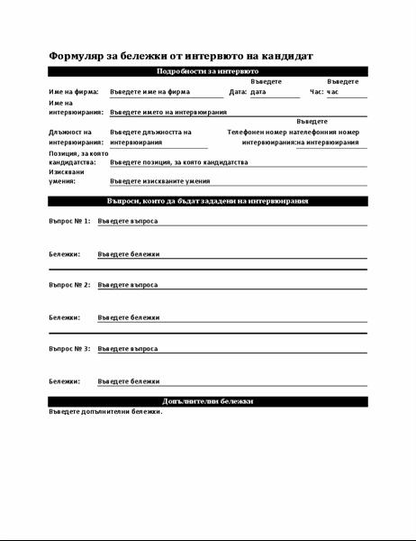 Формуляр за бележки от интервюто на кандидат