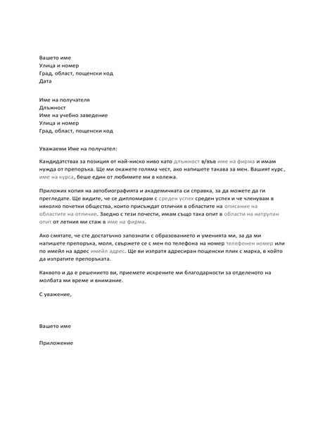 Писмо до професор с искане за препоръка за работа