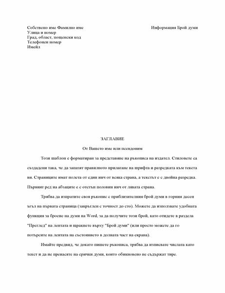 Формат за ръкопис на разказ