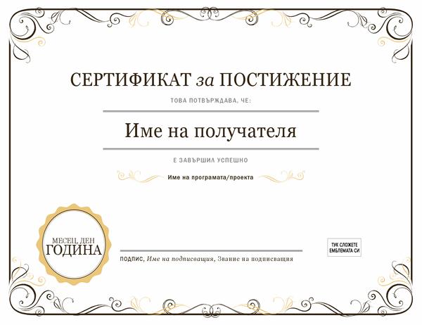 Сертификат за постижение