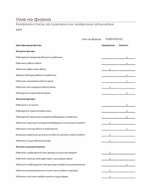 Контролен списък за служители или независими изпълнители