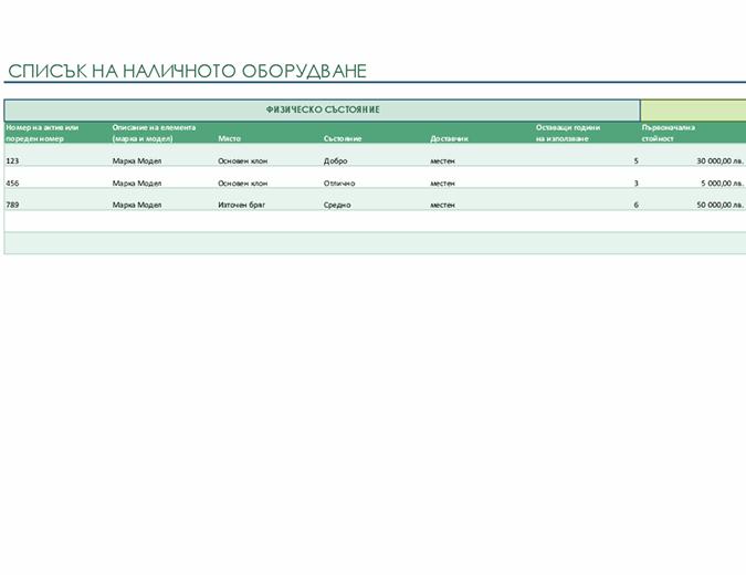 Списък на наличното оборудване