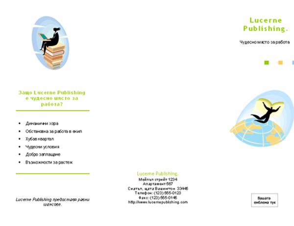 Брошура за търсене на служители