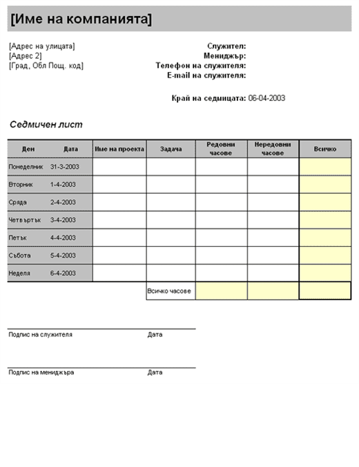 Седмичен списък с часове, които се заплащат