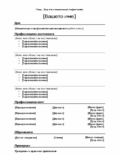 Функционална автобиография (традиционен дизайн)