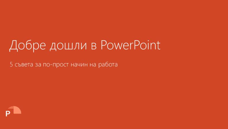 Добре дошли в PowerPoint 2016